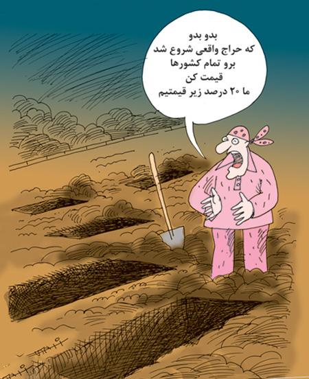 کاریکاتورهای جدید, گرانی قبر