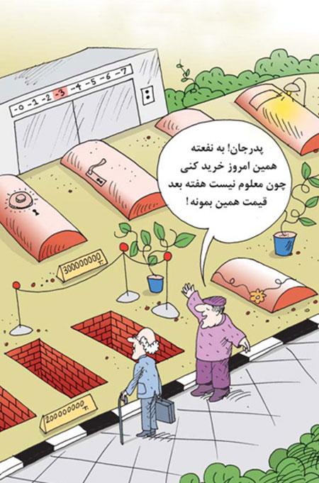 کاریکاتورهای جدید,کاریکاتور و تصاویر طنز