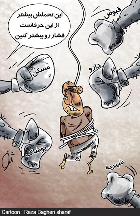 کاریکاتور گرانی, کاریکاتور گرانی بازار