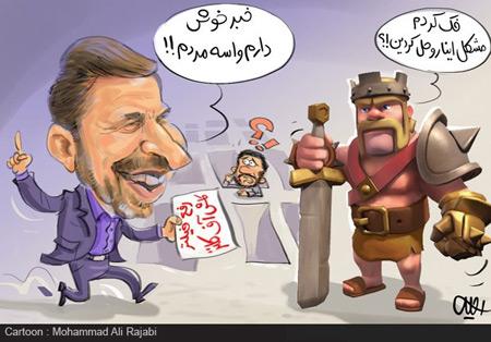 کاریکاتور های باحال, کاریکاتورهای مفهومی و جالب