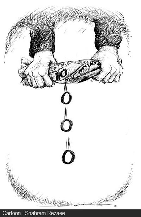 کاریکاتور و تصاویر طنز , حذف صفر از واحد پولی